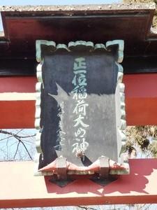 笹森稲荷神社 (2)