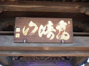 龍広寺 (2)