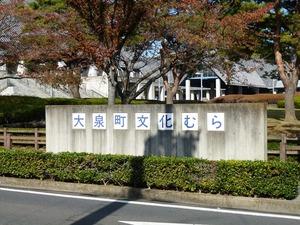 大泉町文化むら (1)