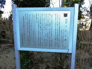 曹源寺さざえ堂(4)