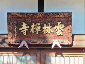 雲林寺 (4)