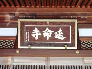 延命寺 (3)