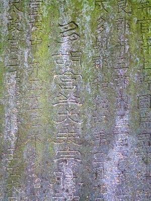 羊神社 (6)
