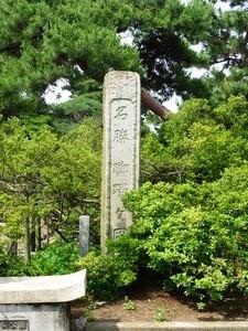 つつじが岡公園 (2)
