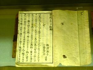 甘楽町歴史民俗資料館 (2)