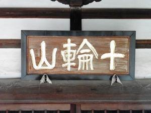 東光院 (5)