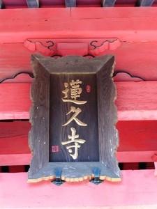 蓮久寺 (2)