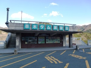 草木ダム (8)