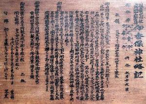 伊香保神社3