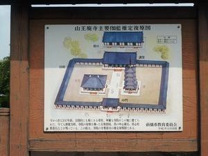 山王廃寺 (2)