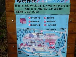 草津中和工場 (1)