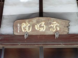 乗明院 (3)