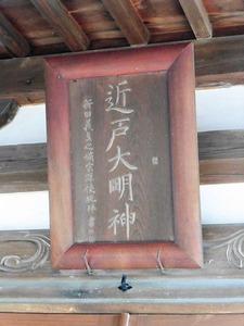 上大島近戸神社 (6)