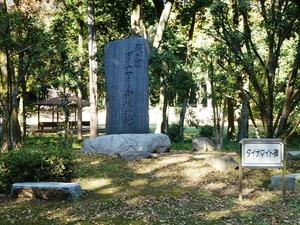 ダイナマイトの碑