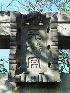 青梨子菅原神社 (3)