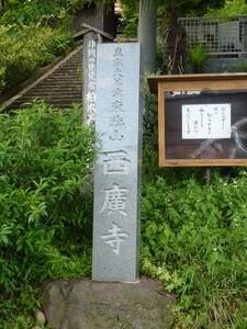 西廣寺 (1)