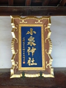 小泉神社 (3)