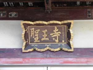 聖王寺 (3)