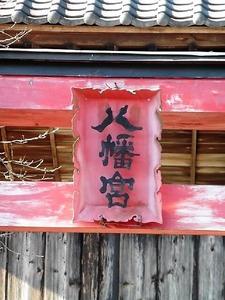 下秋間八幡宮 (2)