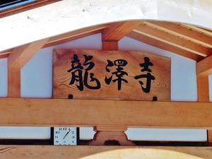 龍沢寺 (3)
