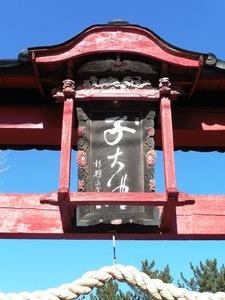 子神社 (2)