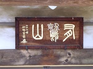 長興寺 (4)