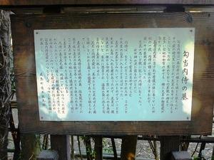 花見塚公園 (4)