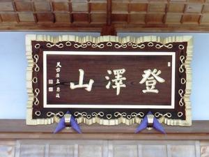 金蔵寺 (3)