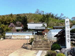 伝宗寺 (1)