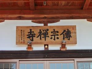 伝宗寺 (5)