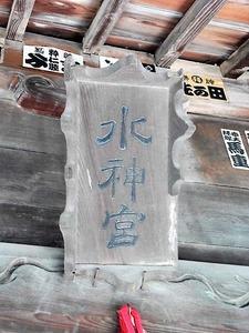 水神社 (3)