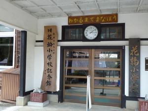 旧花輪小記念館 (3)