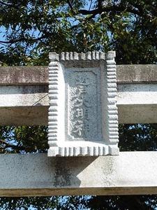 上大島近戸神社 (2)
