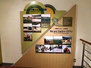 嬬恋郷土資料館 (6)