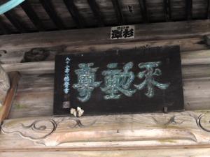 鳴沢不動尊 (3)
