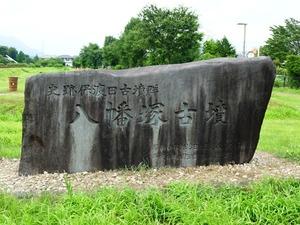 八幡塚古墳 (2)
