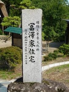 冨澤家住宅 (1)