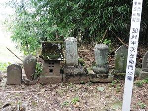加沢平次左衛門の墓 (1)