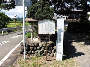 三角の橋供養塔(1)