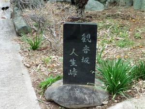 伝宗寺 (6)