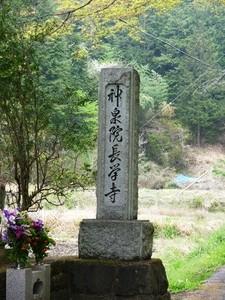 長学寺 (7)