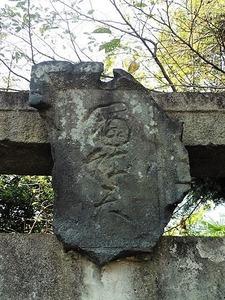 生原厳島神社 (2)