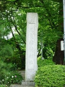 尾曳稲荷神社 (1)