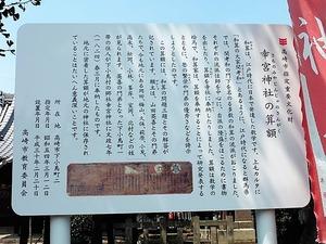 幸宮神社 (8)