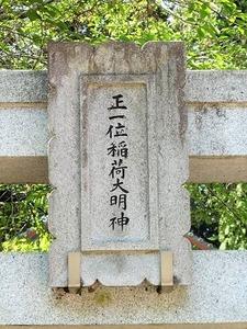 金井稲荷神社 (4)