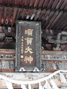 須賀神社 (3)