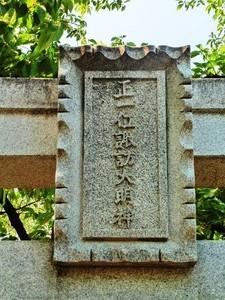 秋葉神社 (4)