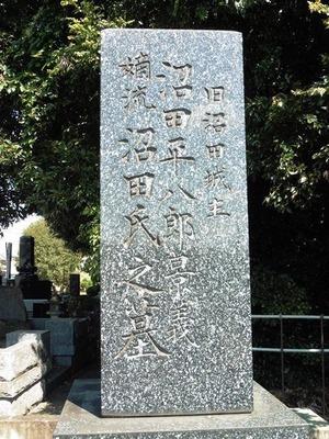 沼田氏の墓 (3)