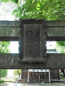 溝呂木諏訪神社 (3)