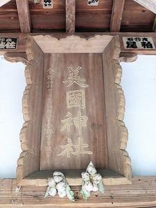 美国神社 (5)